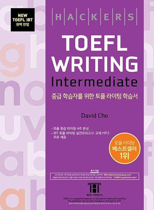 해커스 토플 라이팅 인터미디엇 (Hackers TOEFL Writing Intermediate)