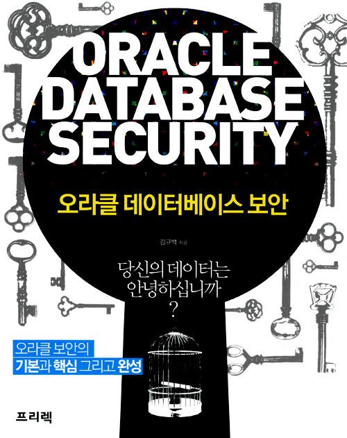 오라클 데이터베이스 보안 : 당신의 데이터는 안녕하십니까?