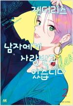 [고화질] 젠더리스 남자에게 사랑받고 있습니다 02