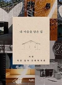 내 마음을 담은 집 : 작은 집의 건축학개론