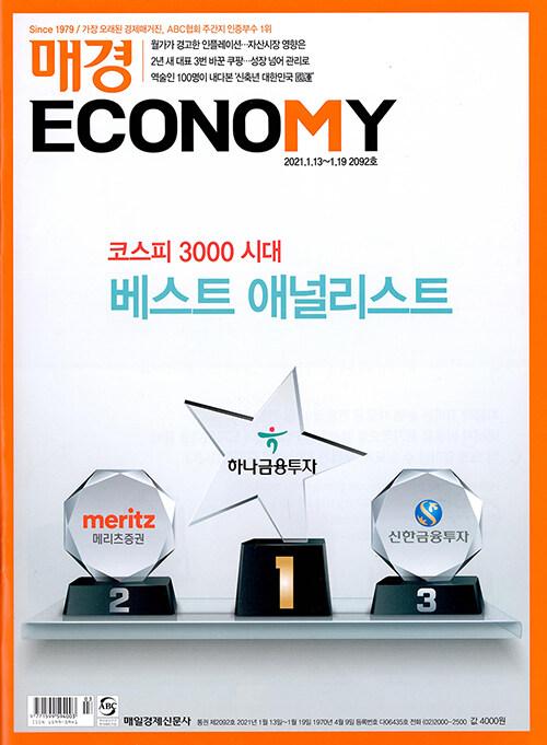 매경 Economy 2092호 : 2021.01.19