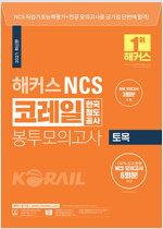 2021 해커스 NCS 코레일 한국철도공사 봉투모의고사 토목