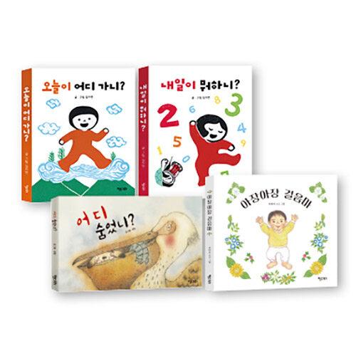키다리 보드북 베스트 세트 - 전4권