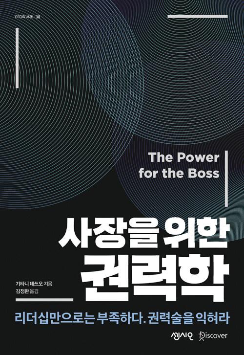 사장을 위한 권력학 : 리더십만으로는 부족하다. 권력술을 익혀라