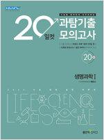 20일컷 과탐기출 모의고사 생명과학 1 (2021년)
