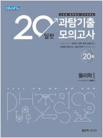 20일컷 과탐기출 모의고사 물리학 1 (2021년)