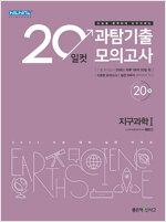 20일컷 과탐기출 모의고사 지구과학 1 (2021년)