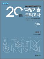 20일컷 과탐기출 모의고사 화학 1 (2021년)