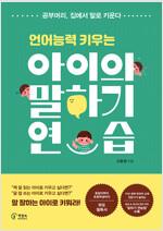 언어능력 키우는 아이의 말하기 연습 : 공부머리, 집에서 말로 키운다