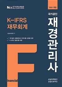 2021 국가공인 재경관리사 K-IFRS 재무회계