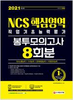 2021 NCS 직업기초능력평가 핵심영역(의사소통/수리/문제해결/자원관리) 봉투모의고사 8회분