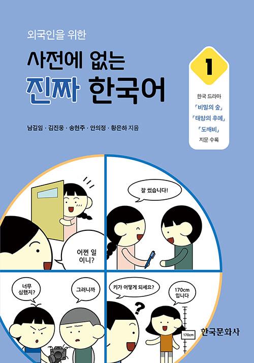 외국인을 위한 사전에 없는 진짜 한국어 1