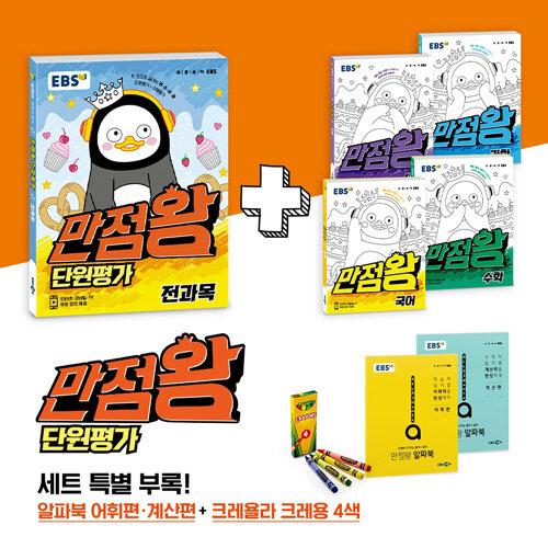 [세트] EBS 초등 만점왕 단원평가 세트 4-1 (2021년) - 전7권