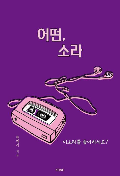 어떤, 소라 : 이소라를 좋아하세요?