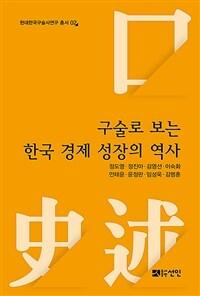 구술로 보는 한국 경제 성장의 역사