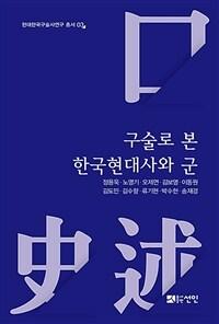 구술로 본 한국현대사와 군
