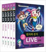 Live 과학 기초화학 51~56 세트 - 전5권
