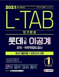 2021 채용대비 L-TAB 롯데그룹 이공계 단기완성 최신기출유형 + 모의고사 3회