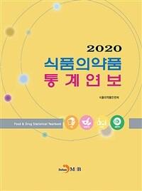 (2020)식품의약품 통계연보