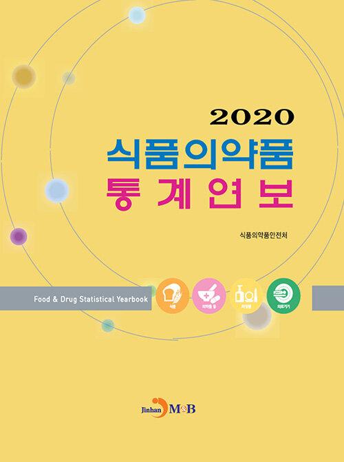 2020 식품의약품통계연보