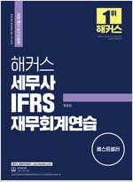 2021 해커스 세무사 IFRS 재무회계연습