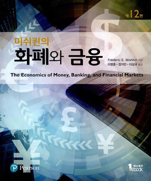 (미쉬킨의) 화폐와 금융