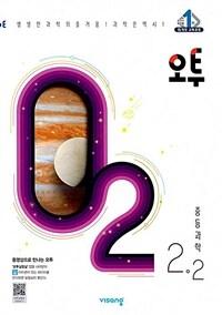 오투 중등 과학 2-2 (2021년)