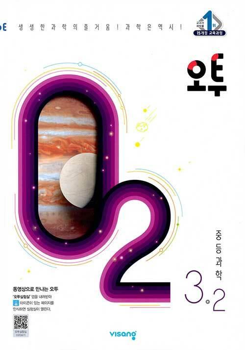 오투 중등 과학 3-2 (2021년)