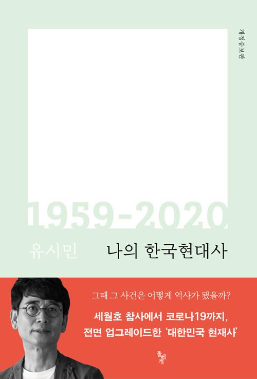 나의 한국 현대사 : 1959-2020 / 개정증보판
