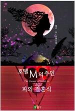 [BL] 호텔 M의 주인 - 피의 결혼식