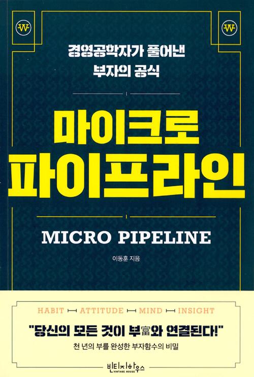 마이크로 파이프라인 : 경영공학자가 풀어낸 부자의 공식