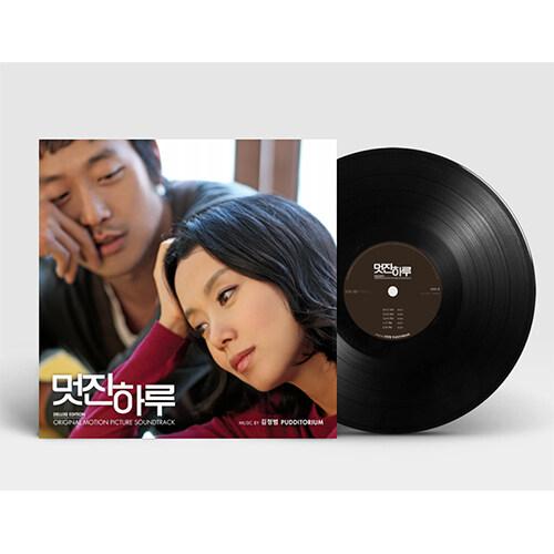 영화 멋진 하루 O.S.T [180g 2LP][Deluxe Edition][한정반]