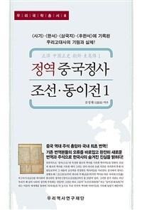 정역 중국정사 조선·동이전 : <<사기>>·<<한서>>·<<삼국지>>·<<후한서>>에 기록된 우리고대사의 기원과 실체!