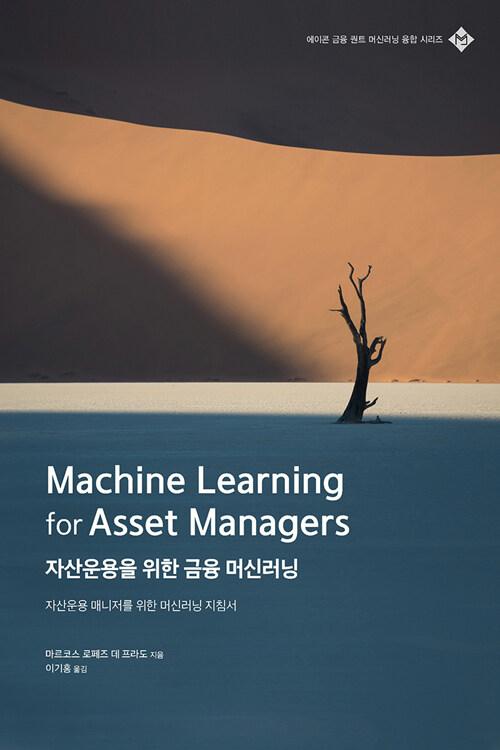 자산운용을 위한 금융 머신러닝 : 자산운용 매니저를 위한 머신러닝 지침서