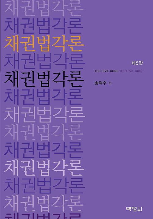채권법각론