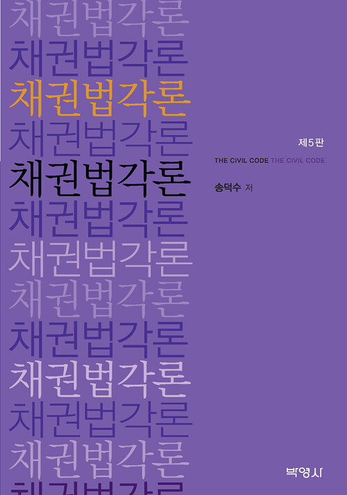 채권법각론 = 제5판