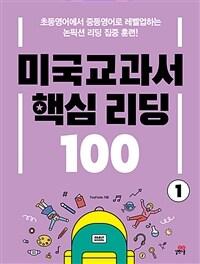 미국교과서 핵심 리딩 100 1
