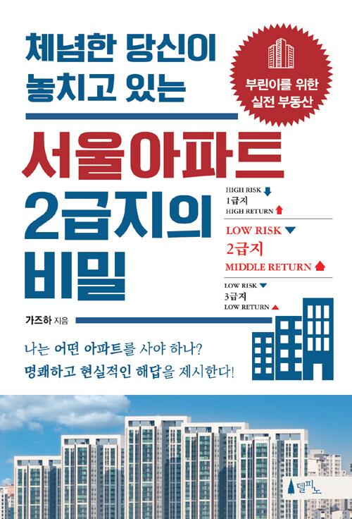 (체념한 당신이 놓치고 있는) 서울아파트 2급지의 비밀 : 부린이를 위한 실전 부동산