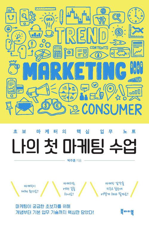 나의 첫 마케팅 수업 : 초보 마케터의 핵심 업무 노트