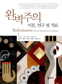 완벽주의 : 이론, 연구 및 치료