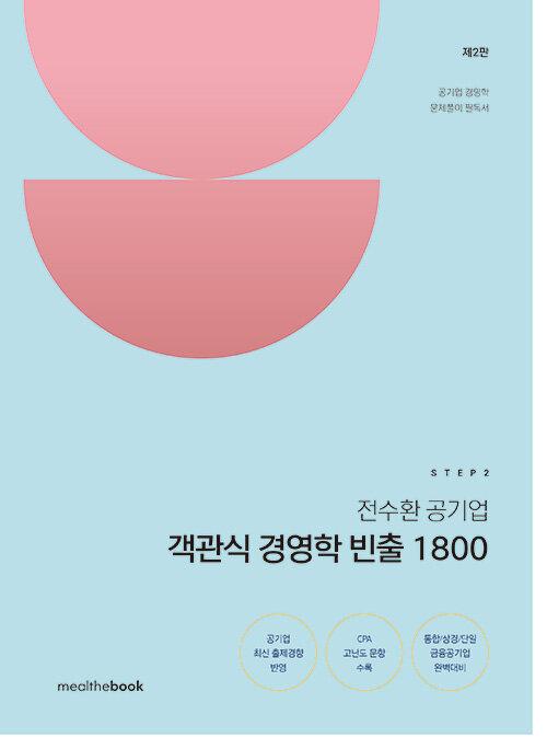 STEP 2 전수환 공기업 객관식 경영학 빈출 1800