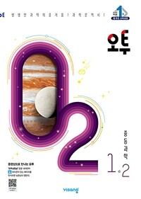 오투 중등 과학 1-2 (2021년)
