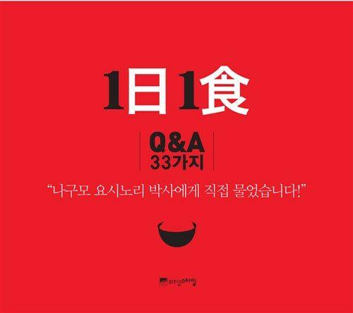 1일 1식 Q&A 33 : 나구모 요시모리 박사에게 직접 물었습니다!