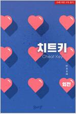 [BL] 치트키(Cheat Key) (외전)