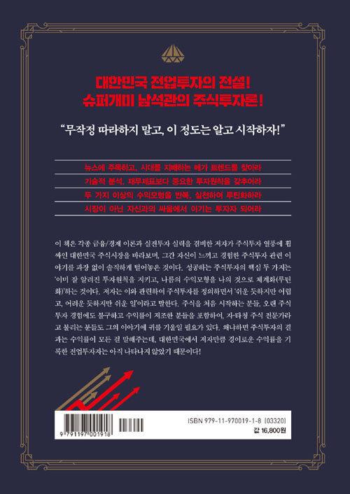 평생 부자로 사는 주식투자 : 대한민국 최상위 슈퍼개미의 주식투자론