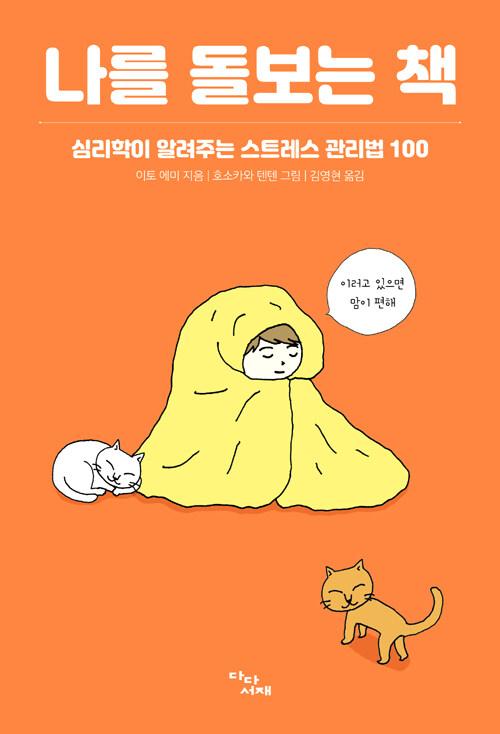 나를 돌보는 책 : 심리학이 알려주는 스트레스 관리법 100