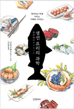 생선 요리의 과학