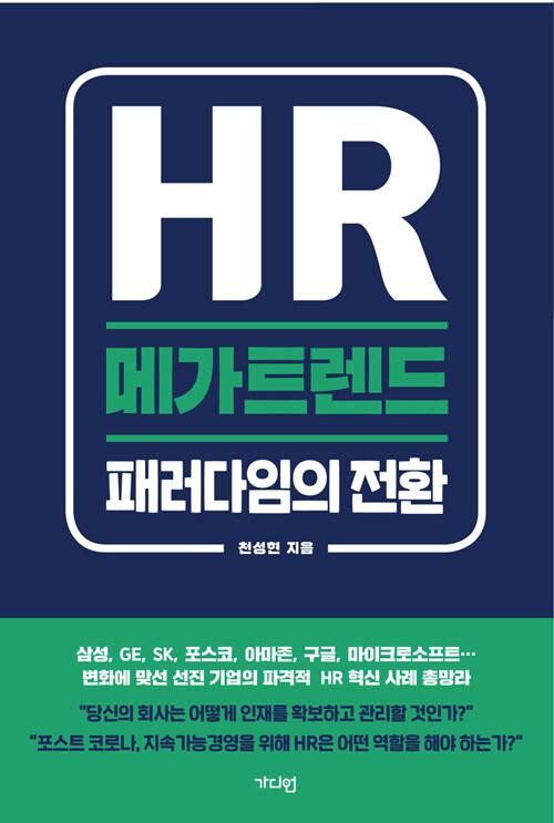 HR 메가트렌드 : 패러다임의 전환