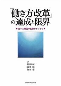 「働き方改革」の達成と限界 : 日本と韓国の軌跡をみつめて