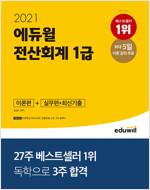 2021 에듀윌 전산회계 1급 : 이론편 + 실무편 + 최신 기출